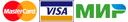 Онлайн-оплата картой VISA, MasterCard, МИР